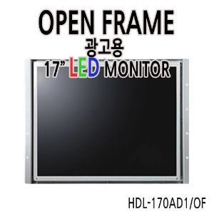 HDL-170/OF-AD1 17인치 오픈프레임 / 1280x1024