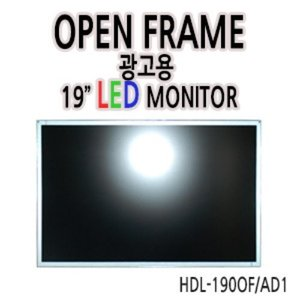 HDL-190/OF-AD1 19인치 오픈프레임 / 1440x900
