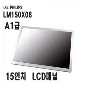 LM150X08(A1급) / LG / 1024x768