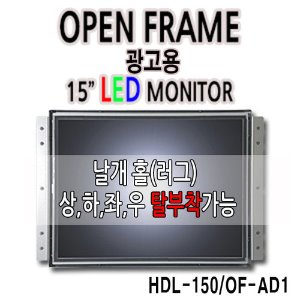 HDL-150/OF-AD1 15인치 오픈프레임 / 1024x768
