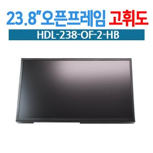 HDL-238-OF-2-HB 23.8인치 / 고휘도 1500cd/m² / FHD